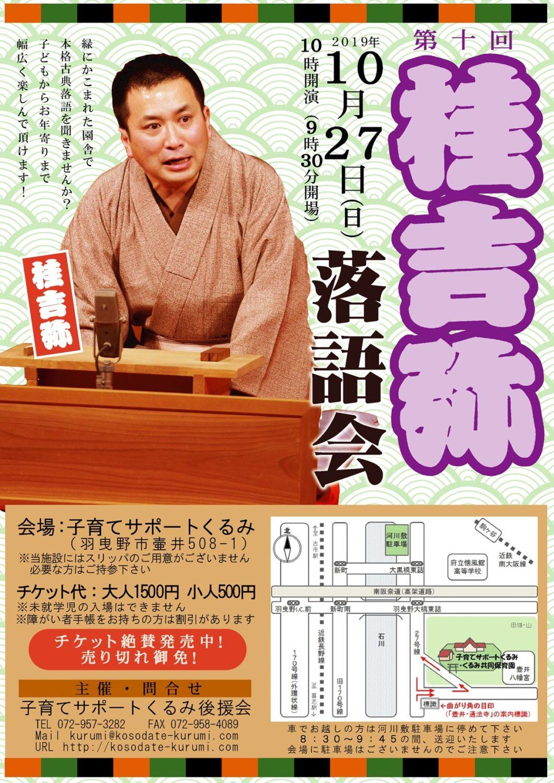 桂吉弥さん落語会-アイキャッチ